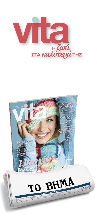 Vita Ιανουαρίου τεύχος 4Β | vita.gr