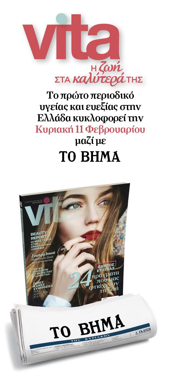 Vita 5 Φεβρουαρίου α | vita.gr