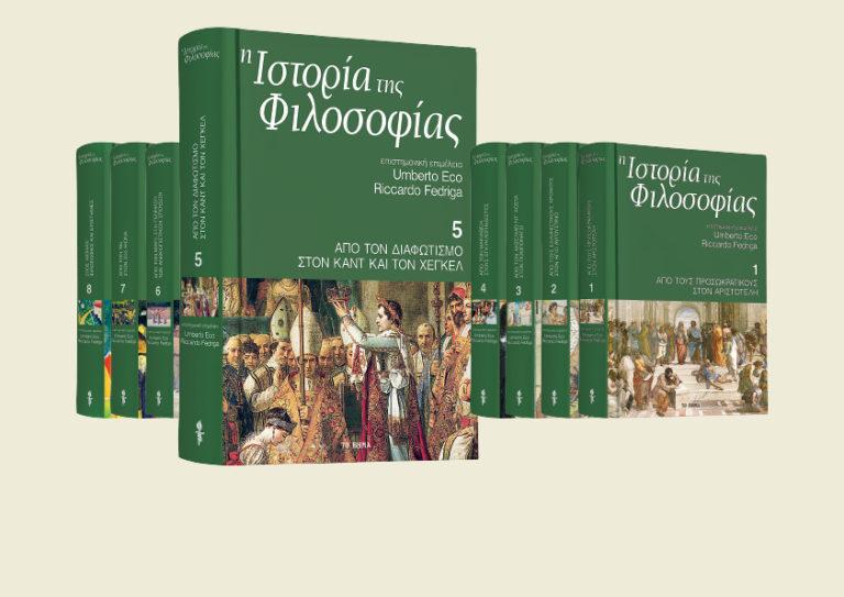 Με «ΤΟ ΒΗΜΑ ΤΗΣ ΚΥΡΙΑΚΗΣ», ο πέμπτος τόμος της «Ιστορίας της Φιλοσοφίας» του Ουμπέρτο Εκο & το περιοδικό HΑRPER'S BAZAAR   vita.gr