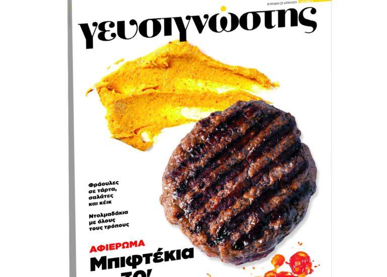 Μη χάσετε τον Γευσιγνώστη Απριλίου που κυκλοφορεί με «ΤΟ ΒΗΜΑ» | vita.gr