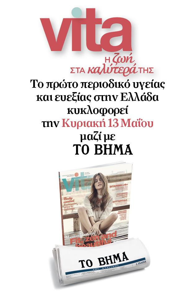 Τεύχος 8 Μαϊου Α | vita.gr