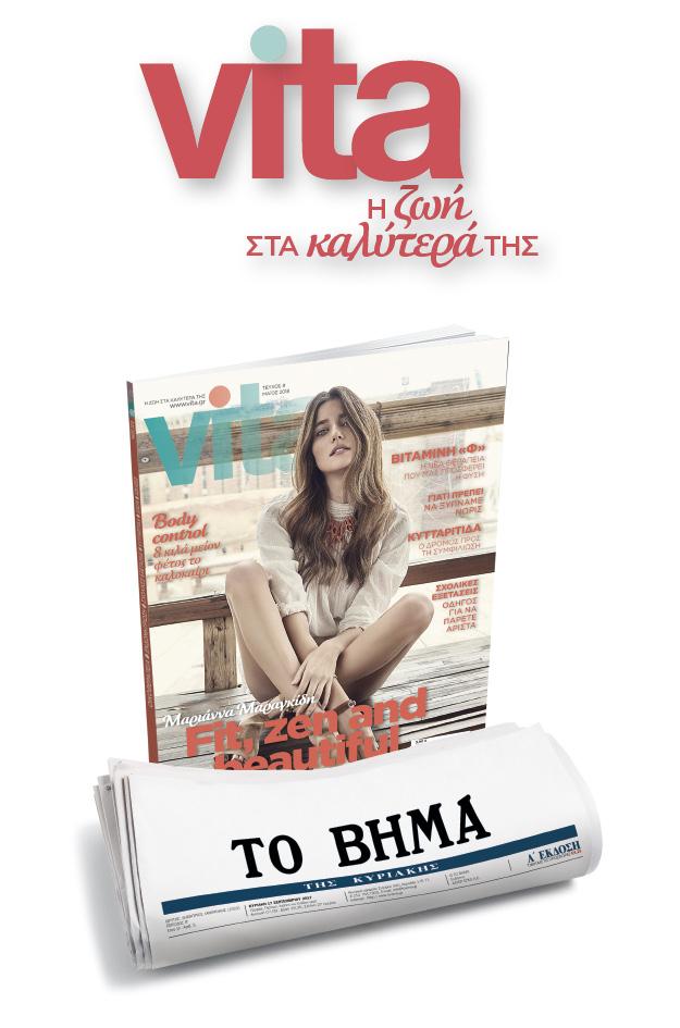 Τεύχος 8Β | vita.gr