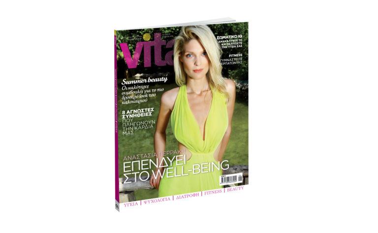 Το νέο τεύχος VITA κυκλοφορεί αυτήν την Κυριακή με ΤΟ ΒΗΜΑ. Μην το χάσετε!   vita.gr