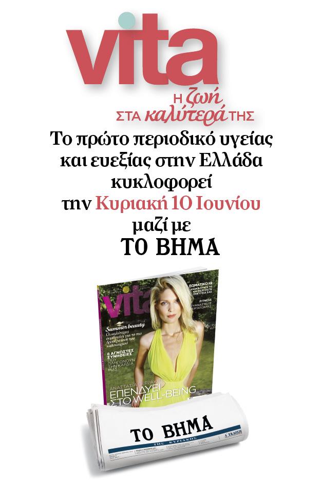 Τεύχος Ιουνίου 9 α   vita.gr