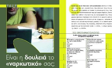 Eίναι η δουλειά το «ναρκωτικό» σας; | vita.gr