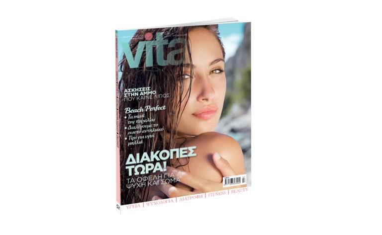 Μη χάσετε το νέο τεύχος VITA την Κυριακή με ΤΟ ΒΗΜΑ ΤΗΣ ΚΥΡΙΑΚΗΣ | vita.gr