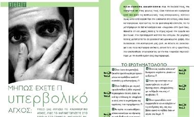 Mήπως έχετε υπερβολικό άγχος; | vita.gr