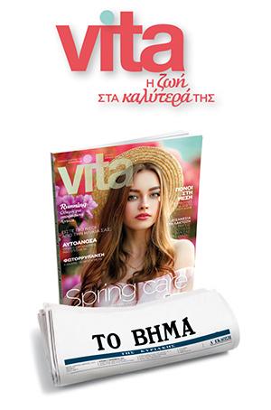 Τεύχος 7 Απριλίου 2018Β | vita.gr