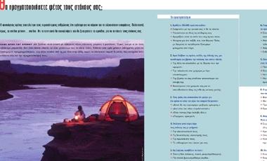 Φετινοί στόχοι | vita.gr
