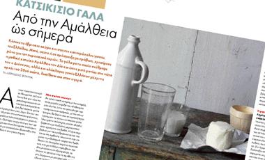Κατσικίσιο γάλα. Aπό την Αμάλθεια ώς σήμερα | vita.gr