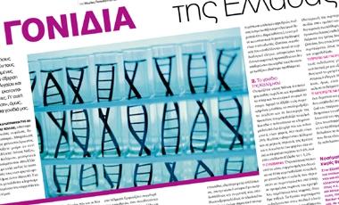 Τα γονίδια της Ελλάδας! | vita.gr