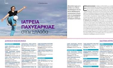 Ιατρεία παχυσαρκίας στην Ελλάδα | vita.gr