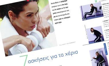 7 ασκήσεις για τα χέρια | vita.gr
