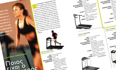 Διάδρομοι γυμναστικής | vita.gr