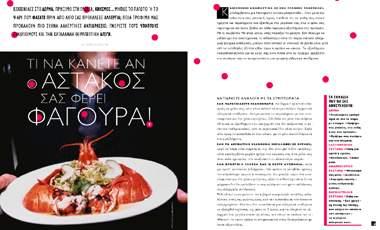Tι να κάνετε αν o αστακός σας φέρει φαγούρα! | vita.gr