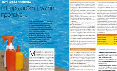 Αντιηλιακά προϊόντα: Η Ε.Ε προτείνει… | vita.gr