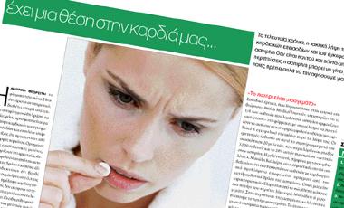 Ασπιρίνη: Έχει μια θέση στην καρδιά μας… | vita.gr