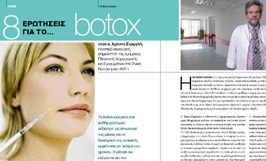 8 ερωτήσεις για το… botox | vita.gr