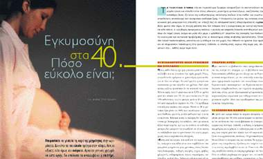 Eγκυμοσύνη στα 40.  Πόσο εύκολο είναι; | vita.gr