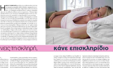 Mην κάνεις τη σκληρή, κάνε επισκληρίδιο | vita.gr