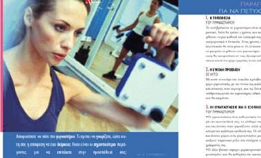 Τι να προσέξετε στο γυμναστήριο | vita.gr