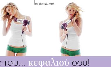 Kάνε του… κεφαλιού σου! | vita.gr