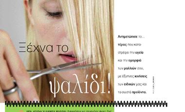 Ξέχνα το ψαλίδι! | vita.gr