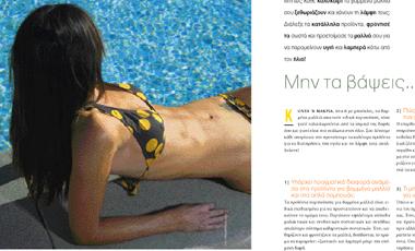 Mην τα βάψεις… μαύρα! | vita.gr