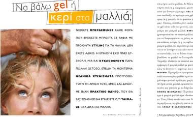 Να βάλω gel ή κερί στα μαλλιά; | vita.gr