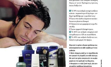 Άνδρας: Η φροντίδα επί… κεφαλής | vita.gr