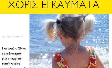 Παιδιά στον ήλιο χωρίς εγκαύματα | vita.gr