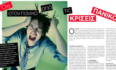 Όχι στον πανικό από τις κρίσεις πανικού! | vita.gr
