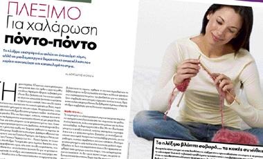 Πλέξιμο για χαλάρωση πόντο-πόντο | vita.gr