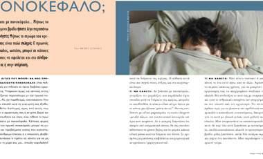 Γιατί ξύπνησα πάλι με πονοκέφαλο;   vita.gr