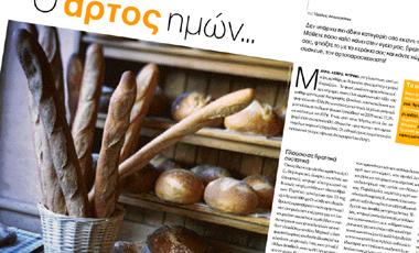 Ψωμί και κόκκινο κρασί για μελανιές και διαστρέμματα | vita.gr