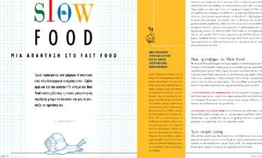 Tο κίνημα Slow Food | vita.gr