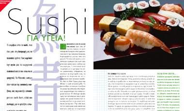 Sushi για υγεία! | vita.gr