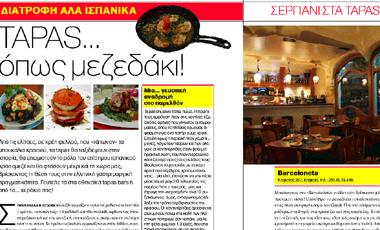 Σεργιάνι στα tapas bars της Αθήνας | vita.gr