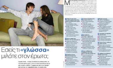 Εσείς τι «γλώσσα» μιλάτε στον έρωτα;   vita.gr