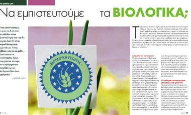 Να εμπιστευτούμε τα βιολογικά; | vita.gr