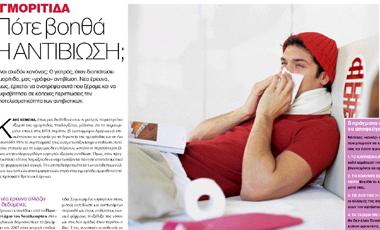 Ιγμορίτιδα: Πότε βοηθά η αντιβίωση | vita.gr