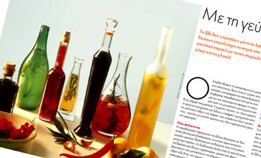Με τη γεύση του ξιδιού! | vita.gr