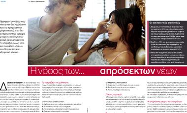 Η νόσος των… απρόσεκτων νέων | vita.gr