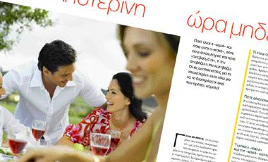 Χοληστερίνη ώρα μηδέν | vita.gr