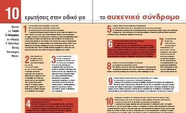 10 ερωτήσεις στον ειδικό για  το αυχενικό σύνδρομο   vita.gr