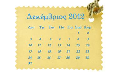 Οι προτάσεις του Vita (30/11-7/12/2012) | vita.gr