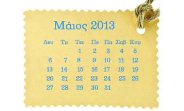 Οι προτάσεις του Vita (10-17/5/2013) | vita.gr