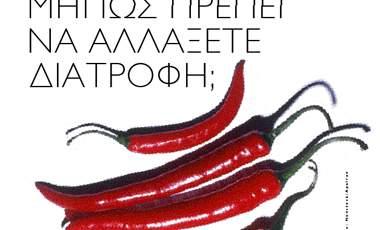 Aιμορροΐδες. Mήπως πρέπει να αλλάξετε διατροφή; | vita.gr