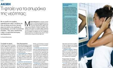 Ακµή: Τι φταίει για τα σπυράκια της νεότητας | vita.gr