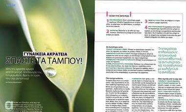 Γυναικεία ακράτεια: Σπάστε τα ταμπού! | vita.gr